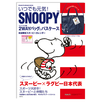 PEANUTS BRAND BOOK いつでも元気!SNOOPY