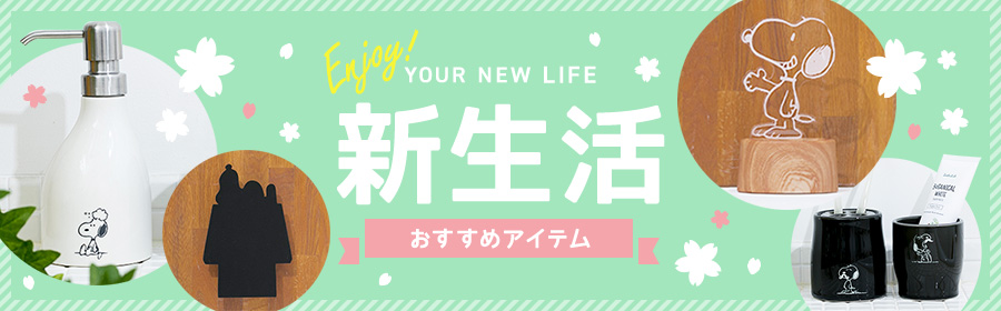 ENJOY! YOUR NEW LIFE 新生活 おすすめアイテム