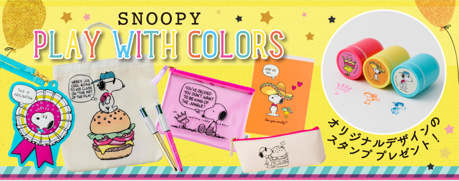 SNOOPY PLAY WITH COLORS オリジナルスタンププレゼント!