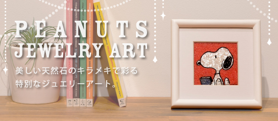 PEANUTS JEWELRY ART