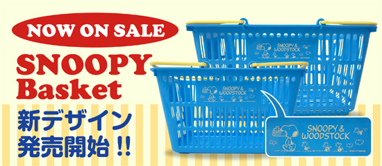 NOW ON SALE SNOOPY Basket 新デザイン発売開始!!