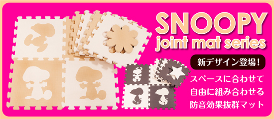 SNOOPY joint mat series 新デザイン登場! スペースに合わせて自由に組み合わせる防音効果抜群マット