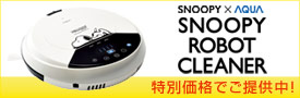 SNOOPY ROBOT CLEANER 特別価格でご提供中!