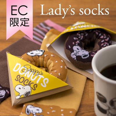 スヌーピー 【おかいものSNOOPY限定】レディス靴下セット(ドーナッツ)