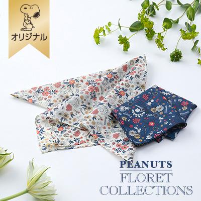 【おかいものSNOOPYオリジナル】 FLORET大判ハンカチ