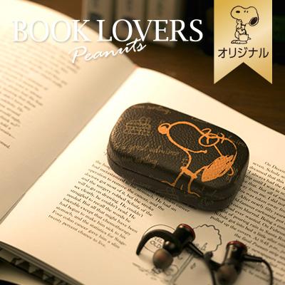【おかいものSNOOPYオリジナル】 ミニケース(Book lovers)