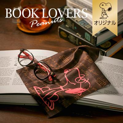 【おかいものSNOOPYオリジナル】 クリーニングクロス(Book lovers)