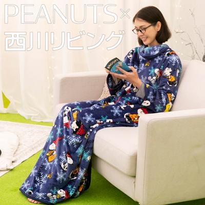 スヌーピー スヌーピー 着る毛布 (ウィンターフレンズ)