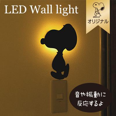 【おかいものSNOOPYオリジナル】 LEDウォールライト (ウォーク)