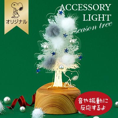 スヌーピー 【おかいものSNOOPYオリジナル】 LEDアクセサリースタンド (シーズンツリー)
