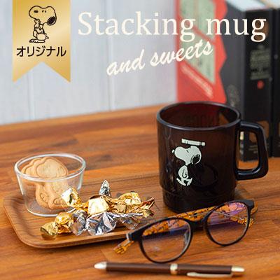 スヌーピー 【おかいものSNOOPYオリジナル】 スタッキングマグ (クッキー&チョコレート)