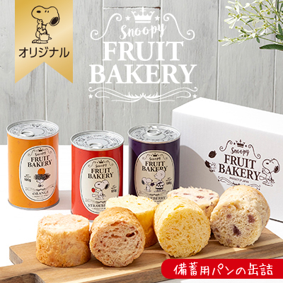 スヌーピー 【おかいものSNOOPYオリジナル】 パンの缶詰セット (FRUIT BAKERY)