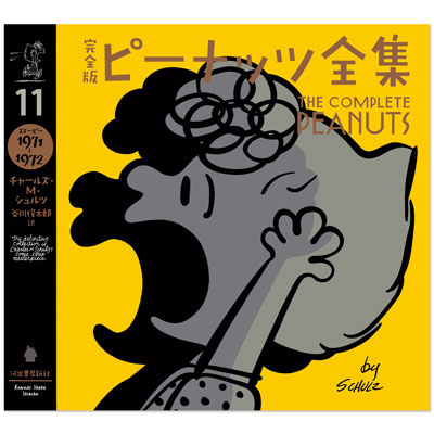スヌーピー スヌーピー 完全版 ピーナッツ全集 11(スヌーピー1971-1972)
