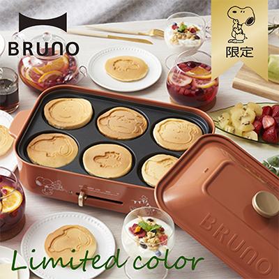 スヌーピー 【限定カラー】 BRUNOコンパクトホットプレート/PARTY