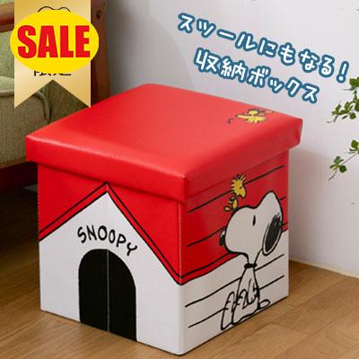 スヌーピー 【おかいものSNOOPY限定】スツールボックス