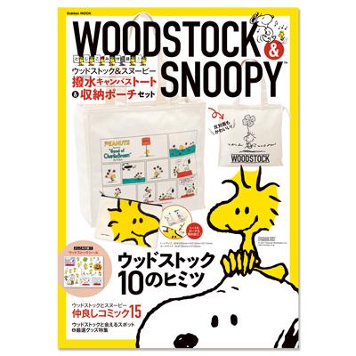 スヌーピー Gakken Mook WOODSTOCK & SNOOPY