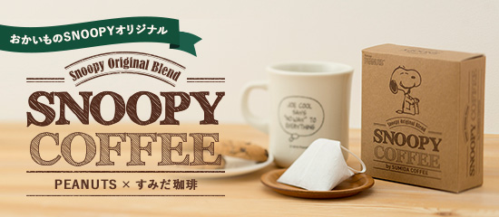 PEANUTS×すみだ珈琲 SNOOPYCOFFEE